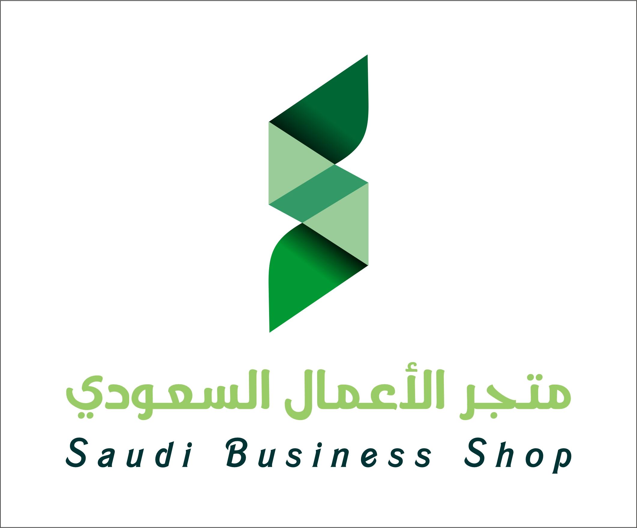 متجر الاعمال السعودي