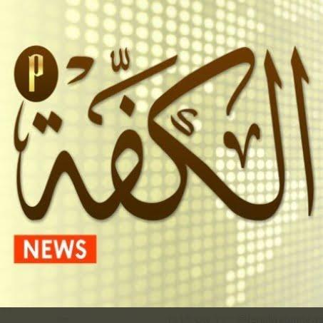 alkaffah
