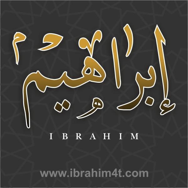 المدرب ابراهيم البركاتي