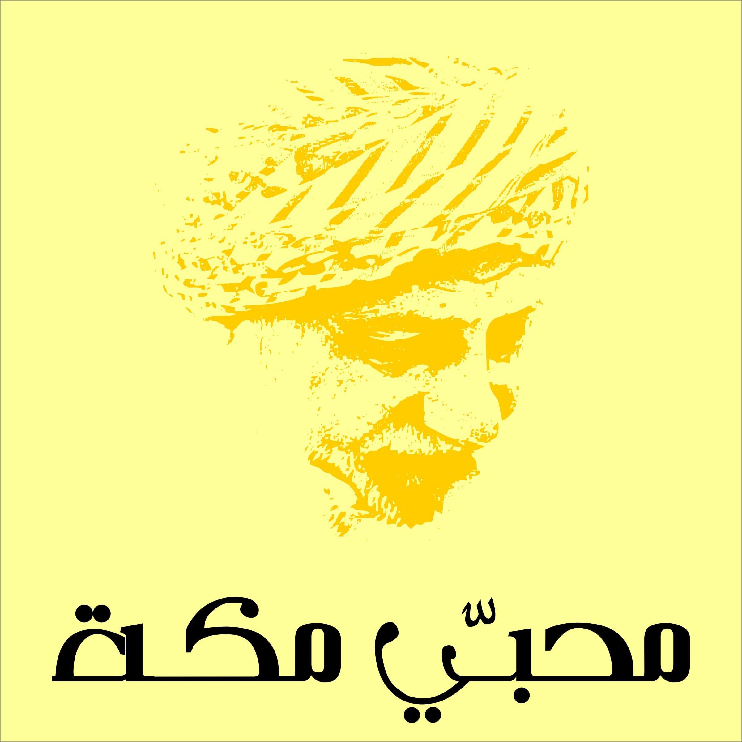 makkah lover logo1