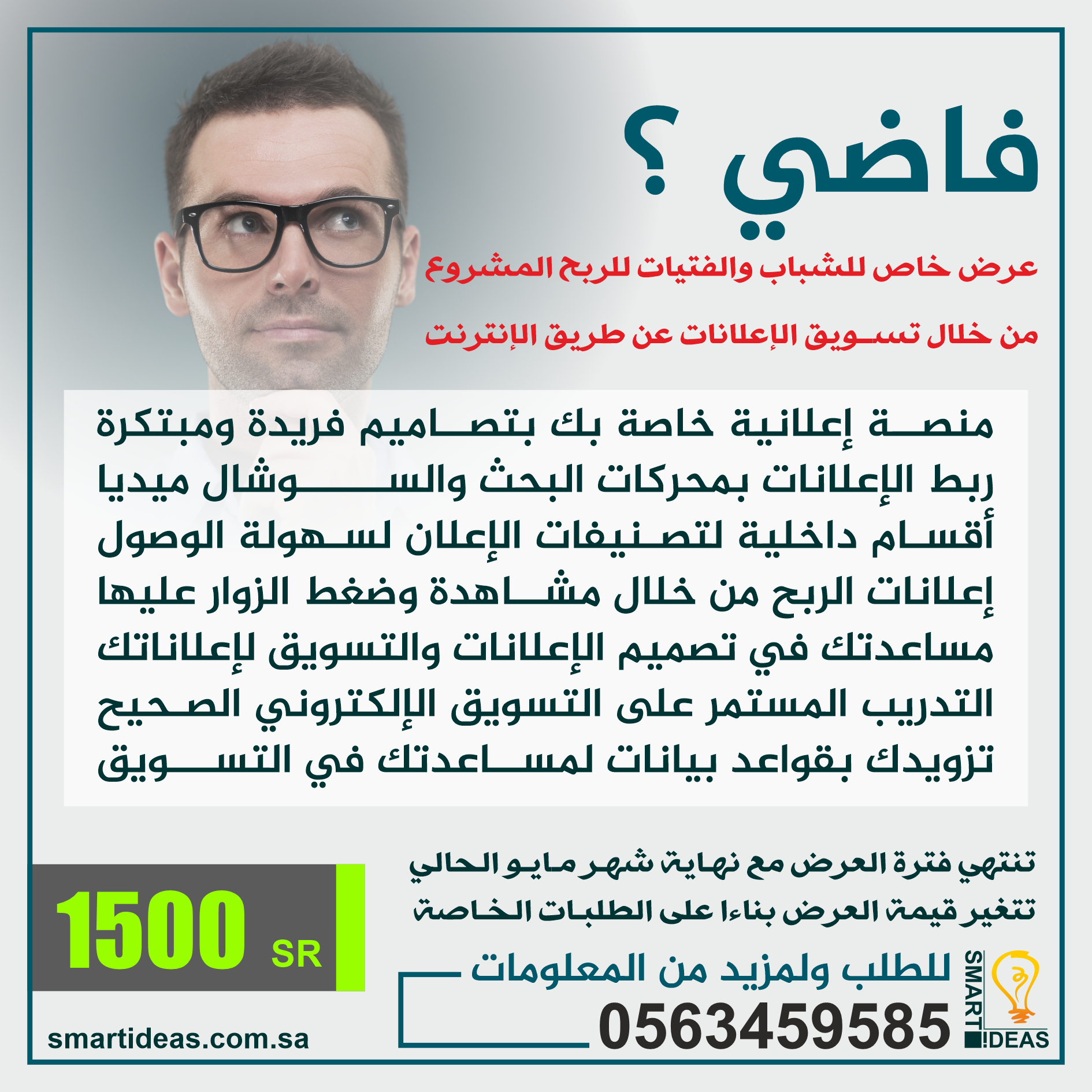 ads_fadhy